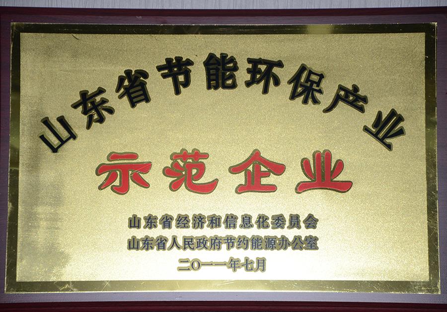 2011山东省节能环保产业  示范企业